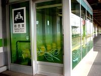 20160612_JR武蔵野線_南流山駅_待合室_1516_DSC05251