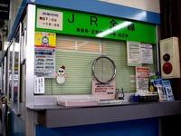 20140304_JR東日本_JR南船橋駅_みどりの窓口_2141_DSC07488