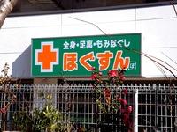 20130217_東武野田線_新船橋駅_高架橋下商業施設_1309_DSC00842