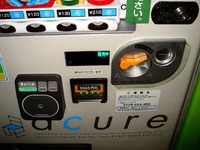20150831_JR東日本_Suica_スイカ専用自動販売機_1908_DSC05983