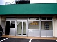 20121231_船橋市夏見台1_エホバの証人の王国会館_1514_DSC08351