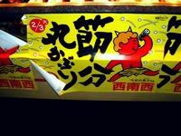 20150203_節分_鬼_福豆_大豆_豆まき_恵方巻_1842_DSC07329