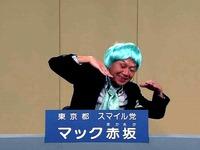 20160731_東京都知事選挙_都知事選_マック赤坂_戸並誠_124