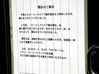 20170103_習志野市袖ヶ浦_大丸ピーコック袖ヶ浦店_1232_DSC07900