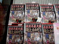20120120_JR東京駅_駅弁_駅弁屋_エキナカ_1910_DSC00213