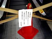 20110318_JR東日本_駅_節電_エスカレータ_2020_DSC07596
