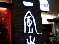 20140314_ららぽーとTOKYO-BAY_南館_博多一風堂_2006_DSC09050