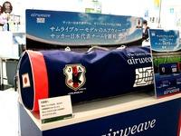 20140613_ワールドカップ_ガンバレサッカー日本代表_1052_DSC05074