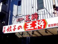 20100102_習志野市_餃子の王将習志野大久保店_1118_DSC05036