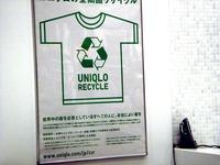 20120805_ららぽーとTOKYO-BAY_ユニクロ_リサイクル_1714_DSC06570