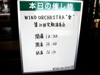 """20150614_船橋_習志野_WindOrchestra""""楽""""_吹奏楽_1349_DSC08855"""