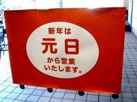 20141224_ららぽーとTOKYO-BAYの初売り_元旦_1046_DSC03063
