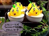 20160319_船橋の菓子工房アントレ_ふなっしーケーキ_150