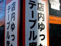 20140103_習志野市_東京チカラめし京成大久保店_1414_DSC08742