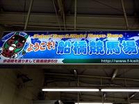 20160825_京成本線_船橋競馬場駅_耐震化_2156_DSC01549T