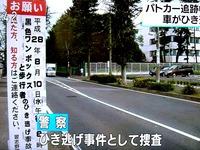 20160811_習志野市_パトカー追跡の車が女性はねる_1243_DSC00929
