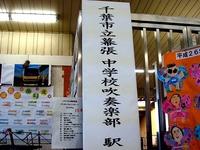 20141206_総武線_幕張駅開業120周年記念_1049_DSC01260