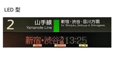 20201024_2000_駅発車案内ディスプレイ_LED型_112W