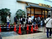 20140330_ららぽーとTOKYO-BAY_松戸富田製麺_1721_DSC01634