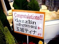 20140625_ららぽーとTOKYO-BAY_TrendSquare_2007_DSC08418