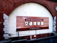 20060514_東京都神田_交通博物館_020