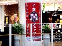 20140503_イオン船橋店_千葉ジェッツブースター感謝祭_1048_DSC07243