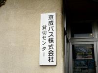 20070321_船橋市宮本_京成バス船橋営業所_花輪車庫_1047_DSC03483