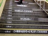 20140724_京都市交通局_地下鉄四条駅_健康階段_カロリー_112