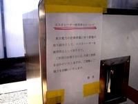20110317_東日本大震災_節電_駅エスカレータ中止_1434_DSC07062