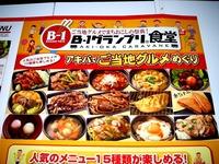 20151109_東京都千代田区神田_B-1グランプリ食堂_1838_DSC07265