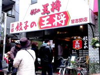 20091122_習志野市_餃子の王将習志野大久保店_1219_DSC04421