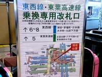 20150412_東葉高速鉄道_東葉高速線_0836_DSC01325T