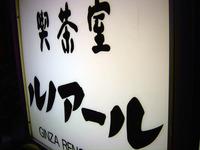 20081113_東京_喫茶ルノアール本八幡_1528_DSC00072