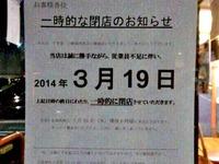 20140320_すき家_牛すき鍋定食_ゼンショー_022