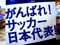 20140614_ワールドカップ_ガンバレサッカー日本代表_1104_DSC06021