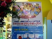 20150306_ららぽーとTOKYO-BAY_ふなっしーLAND_2033_DSC04032