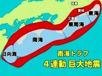 20161030_巨大地震_プレート地震_海溝型地震_172
