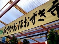 20150704_習志野市谷津5_第29回納涼風物祭_1557_DSC00743
