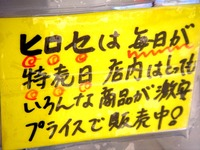 20100102_習志野市津田沼4_広瀬酒店_ヒロセ_1149_DSC05136