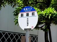 20040612_京成バス_劇場前_バス停_010