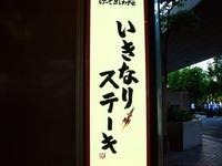 20160610_千葉市_いきなりステーキプレナ幕張店_1712_DSC04587