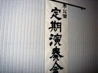 20140327_千葉県立船橋東高校_吹奏楽部_1817_DSC00882