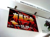20141224_JRA_中山競馬場_有馬記念_重賞競走_1635_DSC03361