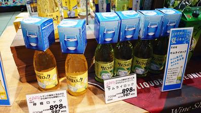 20200724_1047_日本酒_檸檬ロック_サムライロック_DSC004921W