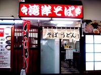 20081224_JR京葉線_JR南船橋駅_湾岸そば_0854_DSC05878