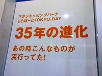 20160623_2001_船橋市_ららぽーとTOKYO-BAY_35周年_DSC00323