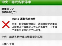 20160301_JR総武線_西船橋駅_車両点検_客が線路を歩く_132