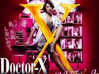 20150119_ドクターX外科医大門未知子_062
