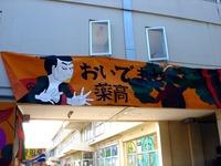 20140913_千葉県立薬園台高校_りんどう祭_1424_DSC06117