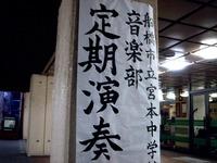 20140322_船橋市立宮本中学校_音楽部_1805_DSC00207